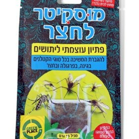 פתיון ליתושים - מוסקיטר לגינה